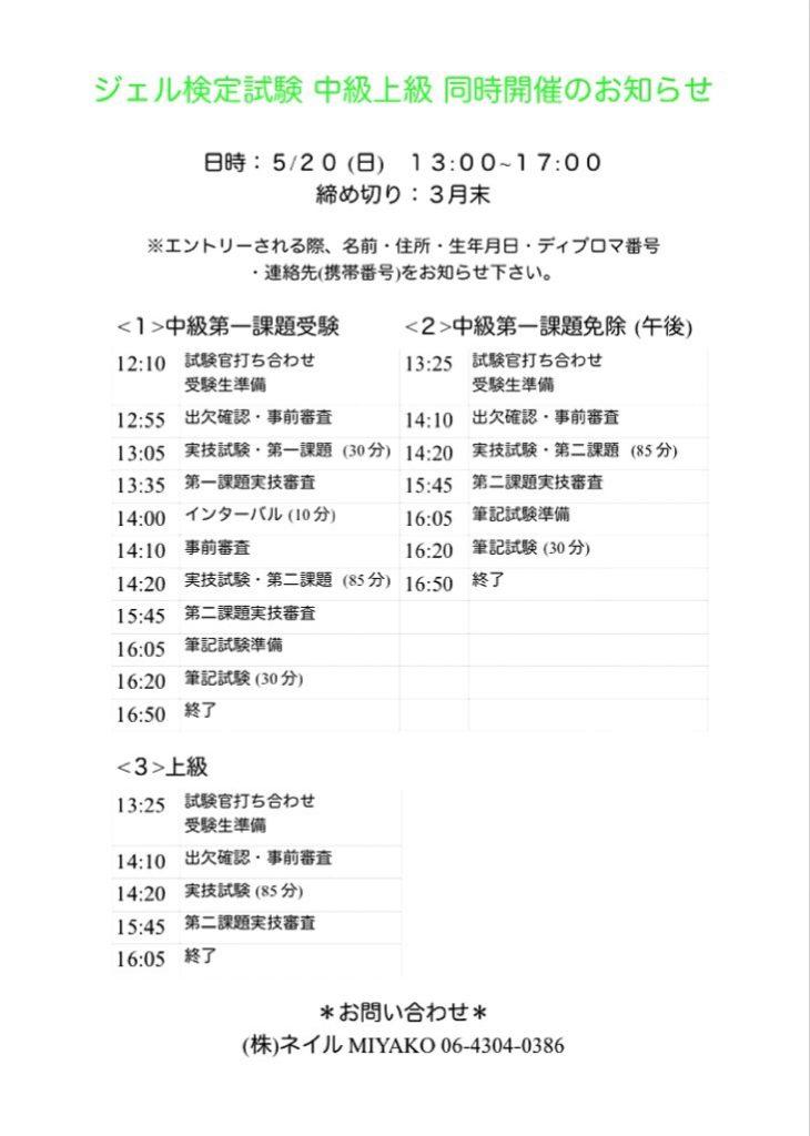 ジェル検定・中級・上級自校開催2018年5月20日(日) 申し込み締め切り3月末!