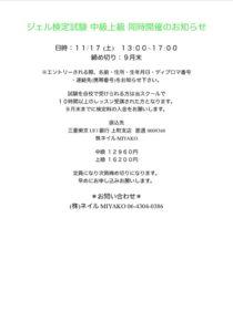 SIMPLY アクリルジェルセミナー2018.10.24(水)開催 申し込み締め切り9月10日(月)