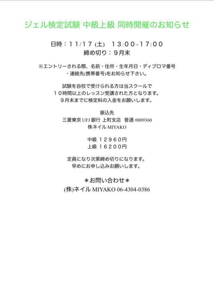 ジェル検定試験中級、上級同時開催11月17日(土)13時~17時 締め切り9月末