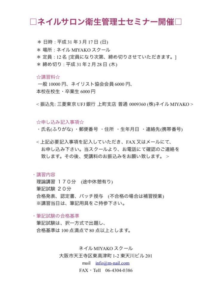 ネイルサロン衛生管理士セミナー 平成31年3月17日(日) 13時~開催